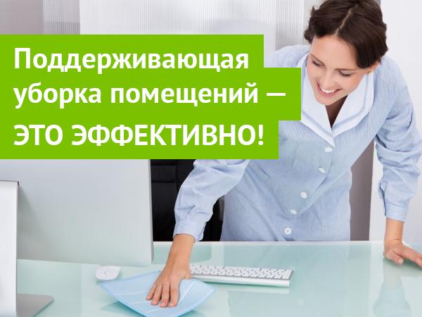 Поддерживающая уборка помещений в Санкт-Петербурге