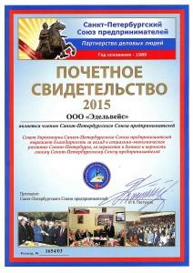 Почетное свидетельство 2015
