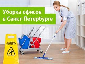 Уборка офисов в Санкт-Петербурге