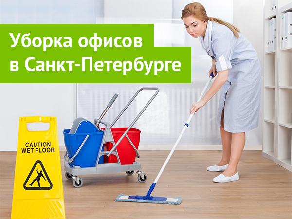 Клининговые услуги - уборка офисов в Санкт-Петербурге