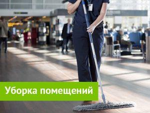 Уборка помещений в СПб и ЛО
