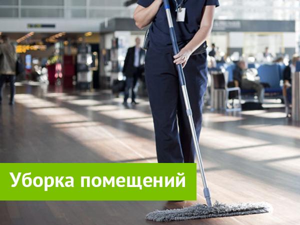 Комплексная уборка помещений СПб и Лен. области