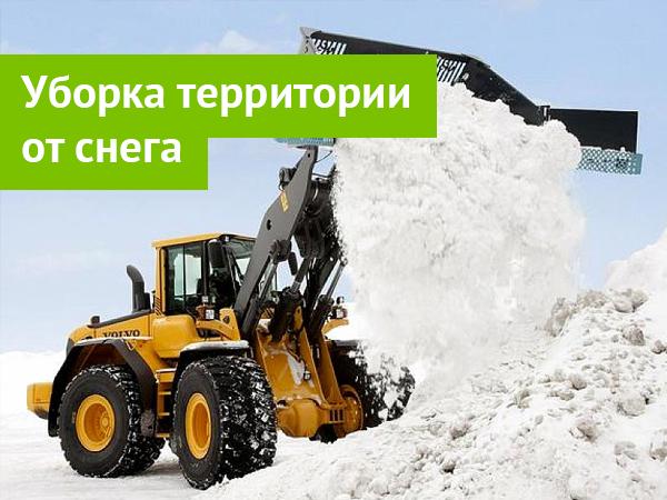 Уборка территории от снега в СПб и ЛО