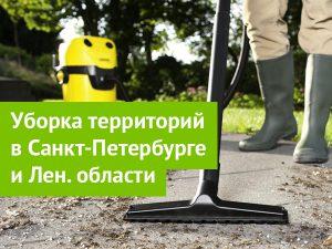 Уборка территории в Санкт-Петербурге и Ленинградской области