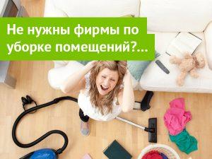Нужны фирмы по уборке помещений?