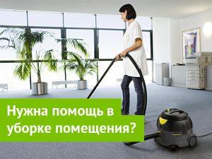 Оказание услуг по уборке помещений