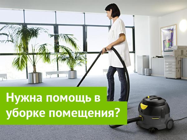 Оказание услуг по уборке помещений в СПб